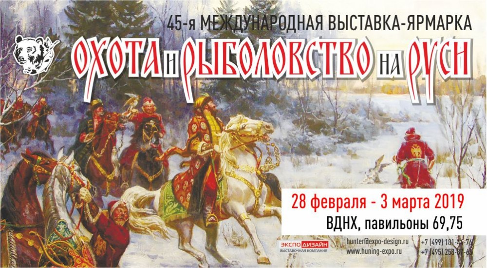 45-я Международная выставка Охота и рыболовство на Руси